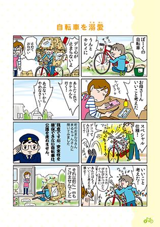 自転車安全利用のためのマンガ ...