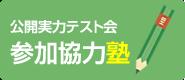 公開実力テスト会 参加協力塾