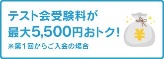 テスト会受験料が最大5,200円おトク!※第1回からご入会の場合