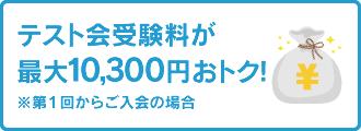 テスト会受験料が最大7,500円おトク!※第1回からご入会の場合