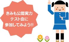 君も公開実力テスト会に参加してみよう!!