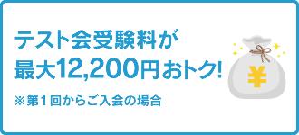 テスト会受験料が最大11,300円おトク!※第1回からご入会の場合