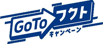 GoToフクトキャンペーン