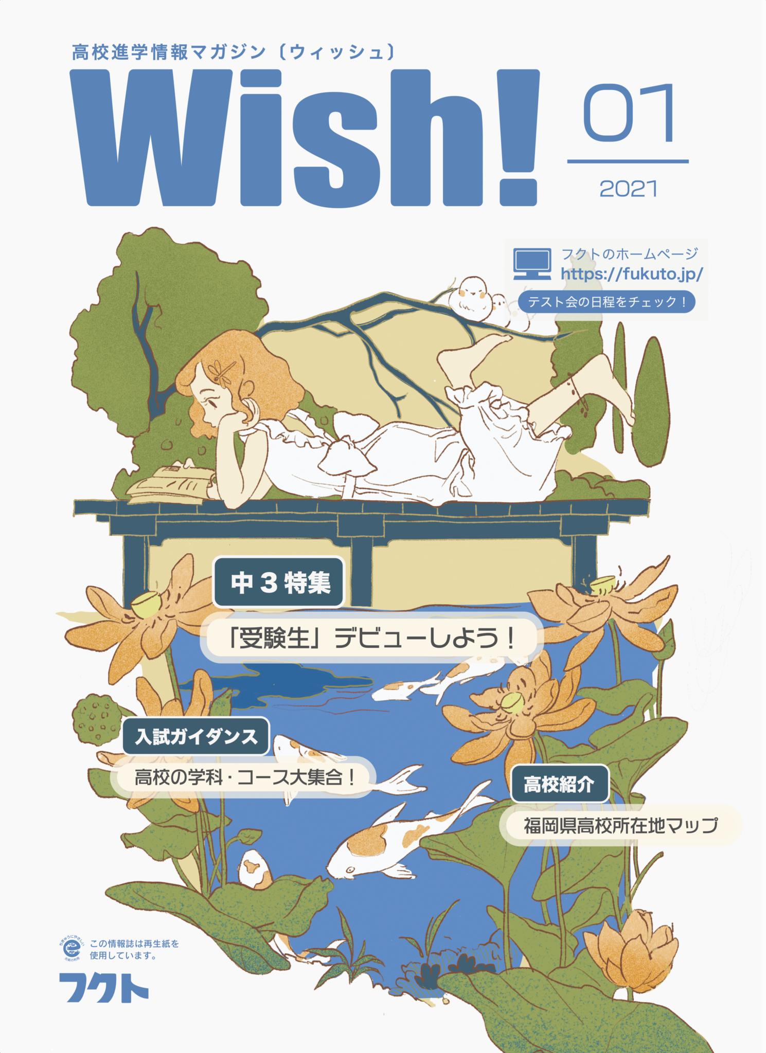 Wish!1号(2021年5月)[最新号]