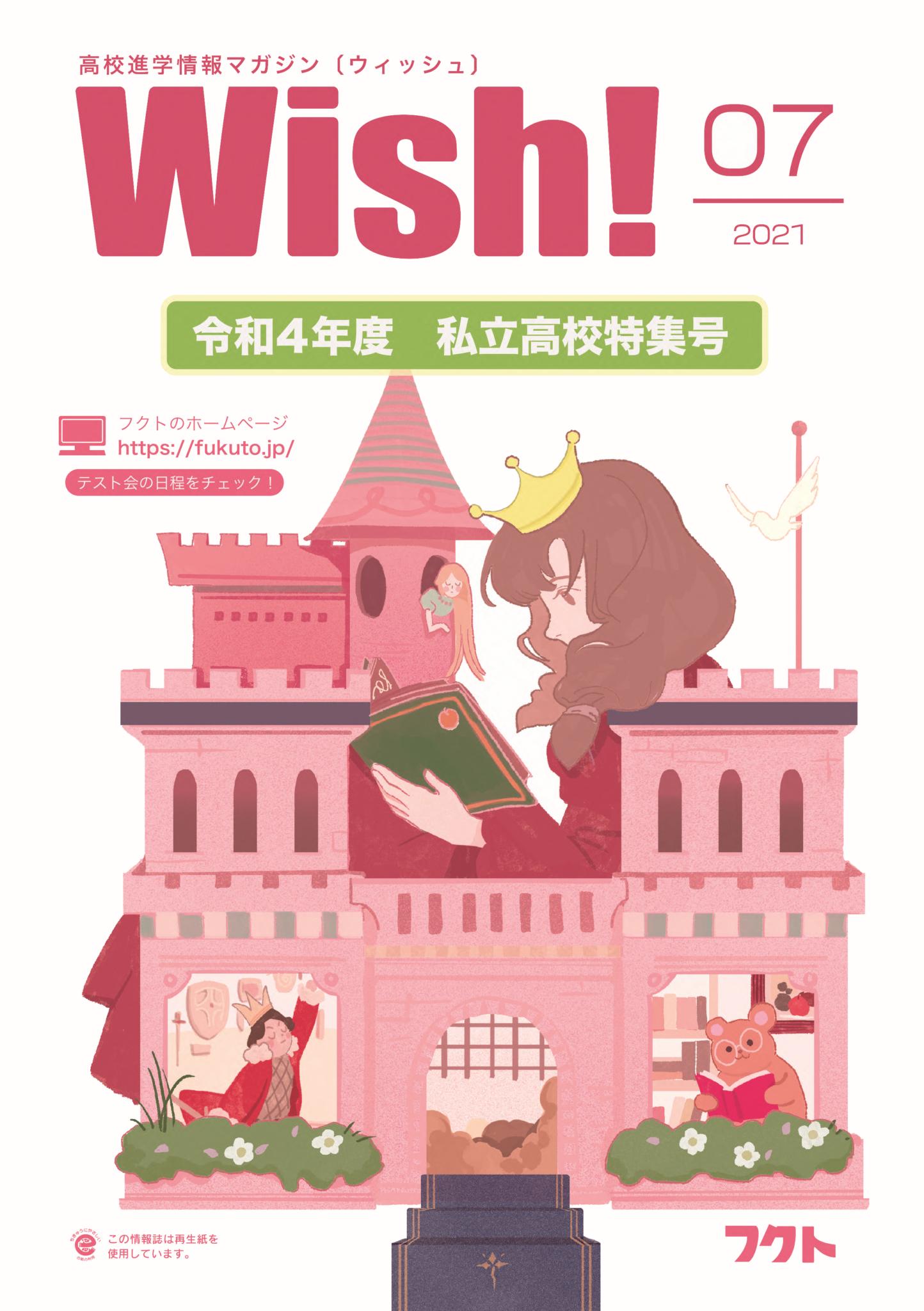 Wish!7号(2021年11月)[最新号]